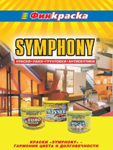 Symphony (Симфония)