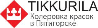 Строительная лавка Колеровка красок Tikkurila в Пятигорске. Краски, мдф, пфх панели, ламинат, стройматериалы.