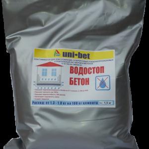 vodostop-beton-sm_9d121c79139b9fccbcf1d364271faeec